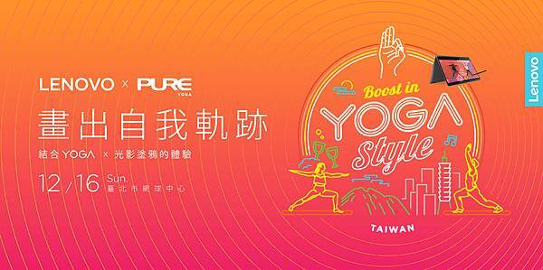Lenovo攜手Pure Yoga共同舉辦「 Lenovo x Pure Yoga畫出自我軌跡」瑜珈金氏世界紀錄挑戰活動.jpg