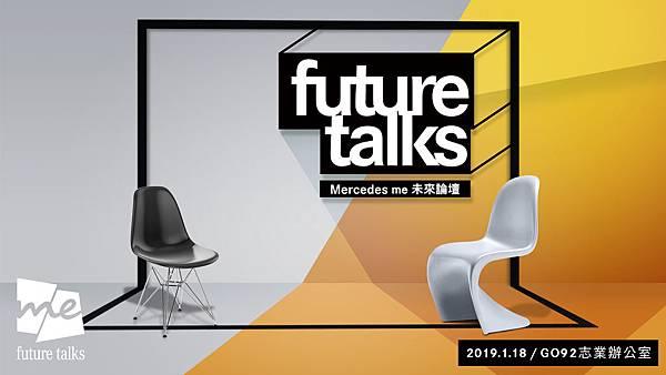 Mercedes me future talks_20190118.jpg