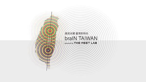 臺灣策展【braIN TAIWAN】主視覺.jpg