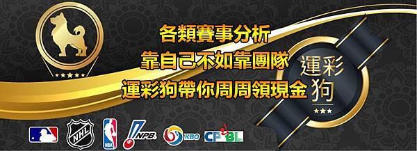 運彩狗廣告.jpg