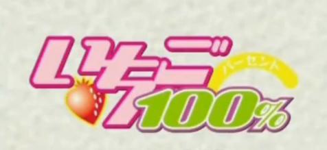 草莓 100%