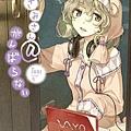 Sasami-san@Ganbaranai_volume_1_cover