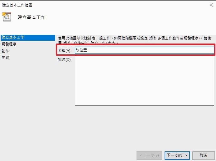 排程02_建立基本工作_name_框.jpg