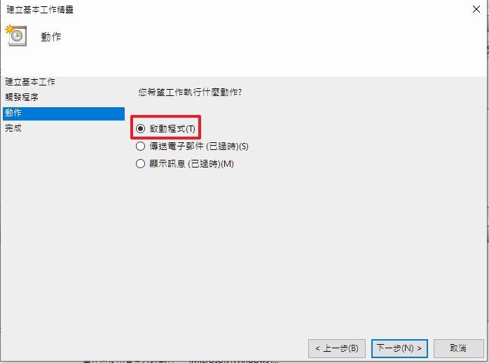 排程04_啟動程式_框.jpg