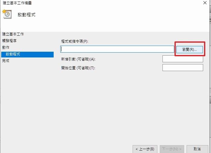 排程05_指定程式或指令碼位置_框.jpg