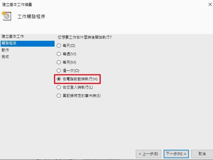 排程03_觸發程序_框.jpg