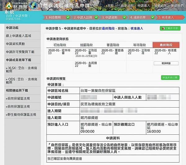 FireShot Capture 002 - 自然保護區域進入申請系統 - pa.forest.gov.tw.jpg