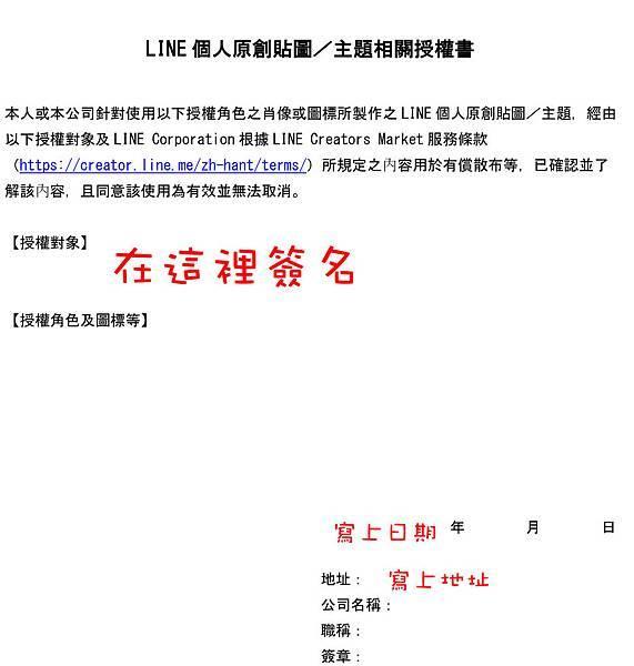 line人像授權書範例.jpg