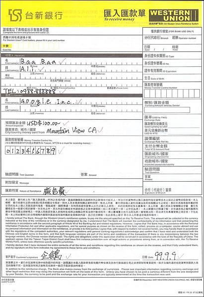 西聯快匯的匯入匯款單範本(領取Google AdSense的部落格廣告收益)