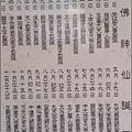 竟南宮 (仙公廟) 聖佛神仙誕辰一覽表.jpg