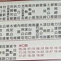 桃園客運5071號公車 (林口竹林山寺→蘆竹外社→桃園)的時刻表&發車時間.jpg