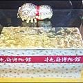 土城牛軋糖博物館 - 包覆金箔的黃金牛軋糖.jpg