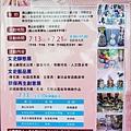 建國百年民俗文化巡禮系列活動 百年壽山龜崙風華 活動海報