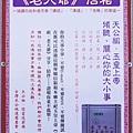 大溪迎富送窮廟 - 天公祖信箱 (說明).jpg