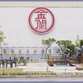 KIMLAN 金蘭醬油博物館、金蘭食品觀光工廠(金蘭食品股份有限公司_埔頂工廠)