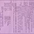 桃園市景福宮.福德宮民國100年歲次辛卯年桃園十五街庄慶讚中元祭典日課表.jpg