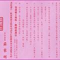 林口竹林山寺觀音佛祖巡迴桃園坪位慶典委員會通告.jpg