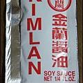 金蘭醬油博物館紀念品 - 僅於國外銷售的醬油包 1