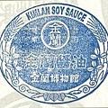 金蘭醬油博物館紀念戳章 - 1.jpg