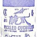 金蘭醬油博物館紀念戳章 - 2.jpg