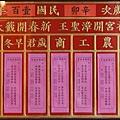 桃園市景福宮(桃園大廟)- 歲次辛卯民國一百年的新春國運籤