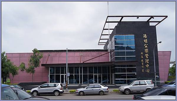 桃園市陽明運動公園 - 主要出入口旁的陽明公園管理中心