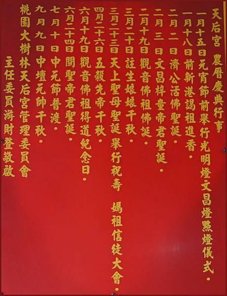 桃園大樹林天后宮 - 農曆慶典行事曆