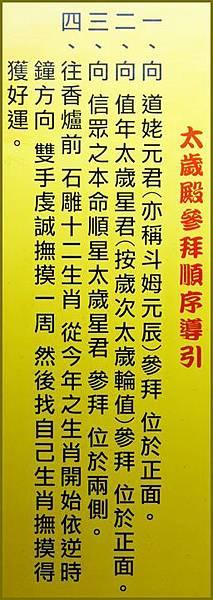 桃園慈護宮 - 太歲殿參拜順序導引