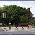 桃園八德埤塘生態公園 - 主要出入口