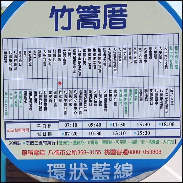 桃園八德埤塘生態公園公車路線資訊《八德市免費市民公車-環狀藍線》