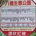 桃園八德埤塘生態公園公車路線資訊《八德市免費市民公車-環狀紅線》