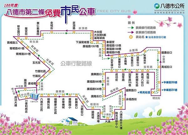 桃園縣八德市免費市民公車環狀紫綠線路線圖