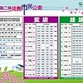 桃園縣八德市免費市民公車環狀紫綠線時刻表