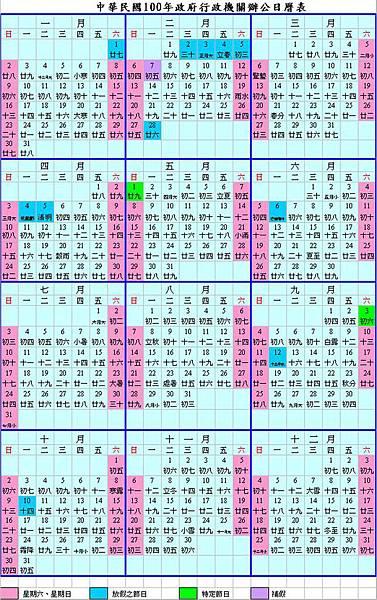 中華民國一百年政府行政機關辦公日曆表.jpg