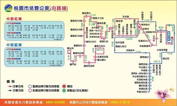 桃園市免費市民公車【中路路線】行駛路線圖.jpg