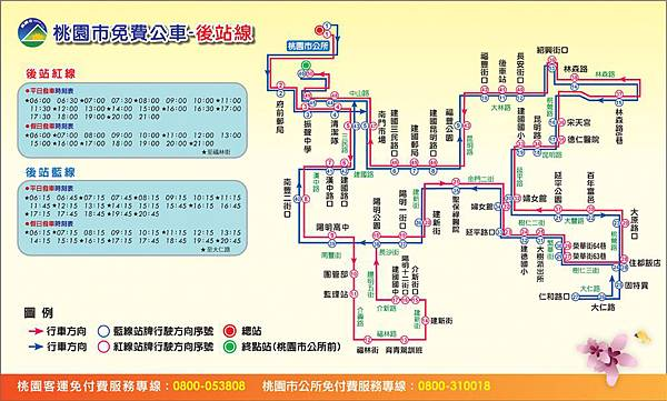桃園市免費市民公車【後站路線】行駛路線圖.jpg