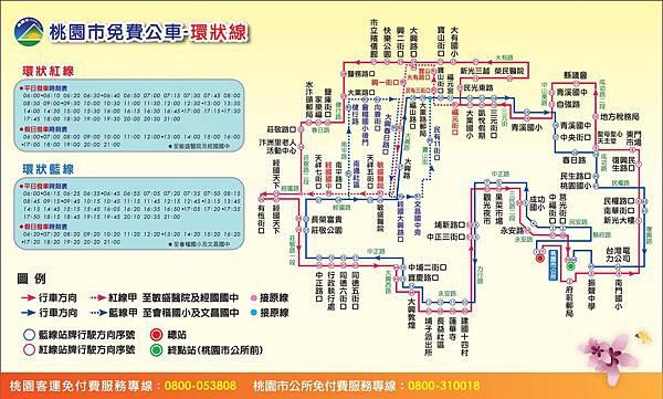 桃園市免費市民公車【環狀線】行駛路線圖.jpg