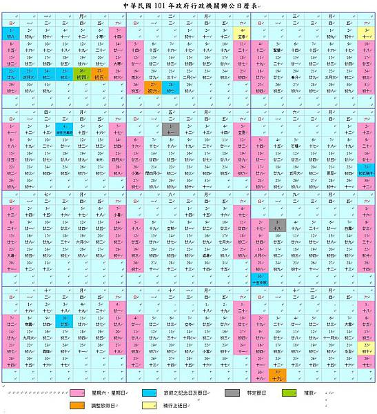 中華民國101年政府行政機關辦公日曆表(大圖)