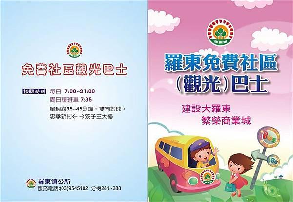 羅東免費社區(觀光)巴士.jpg