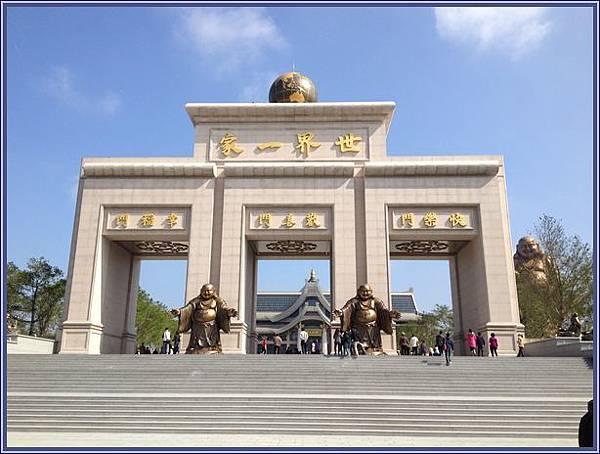 新竹峨眉天恩彌勒佛院 - 世界一家入口牌樓