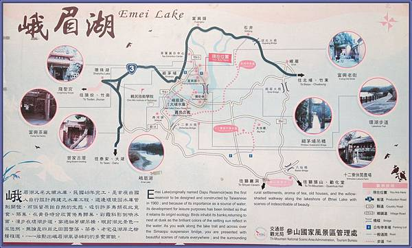 新竹峨眉湖風景區的觀光導覽地圖