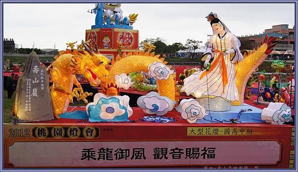 2012蘆竹桃園燈會 - 大型花燈競賽區《乘龍御風 觀音賜福》