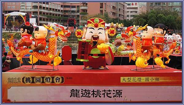 2012蘆竹桃園燈會 - 大型花燈競賽區《龍遊桃花源》