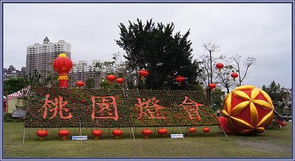 2012蘆竹桃園燈會 - 創意草花區