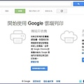 Google 雲端列印服務(Google Cloud Print)