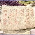鶯歌(李)文炳公紀念園地
