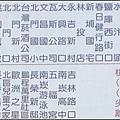 蘆竹南崁五福宮的桃園客運公車路線圖&發車時間