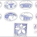 新竹北埔地方文化館的十枚紀念印章.jpg