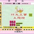 2011樹林元宵燈會展區配置圖(長壽親子公園).jpg
