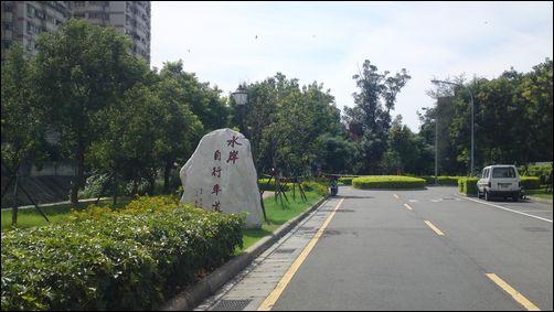 南崁溪自行車道的起點 (靠近虎頭山公園)